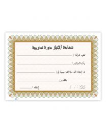 Arabic Design Certificate - Pocket Of 10 Pieces, A4 Size