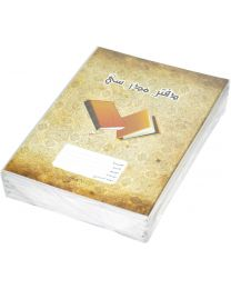 Oman Exercise Book with PVC Cover, (Pack of 12 Pcs x 200 Pages) 18 x 25 cm Size